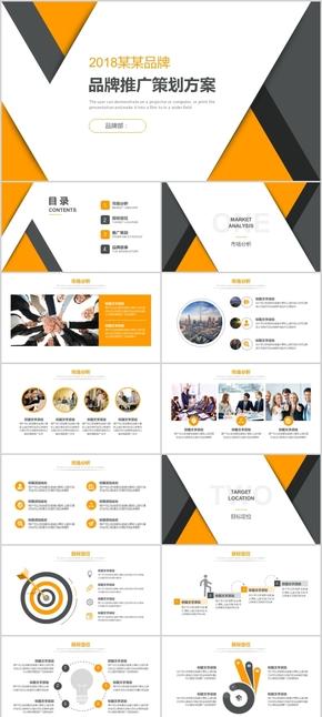 橙灰品牌推广策划方案key模板