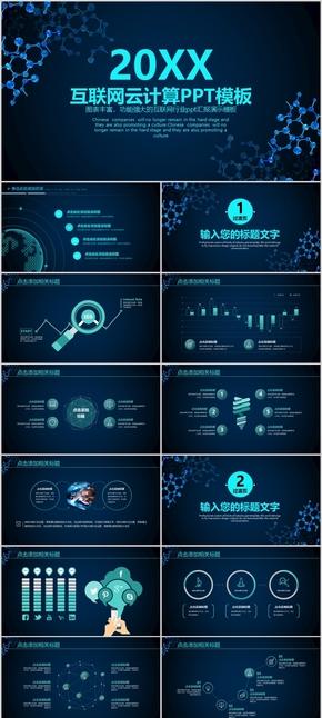 蓝色互联网云计算网络科技key模板
