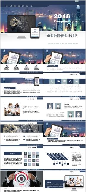 创业融资 商业计划书PPT模板