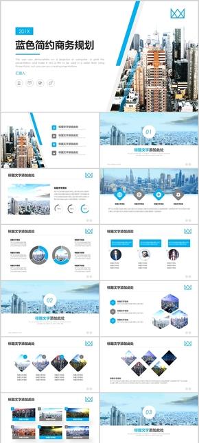 蓝色扁平化简约商务规划PPT模板