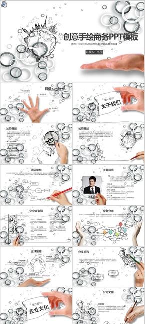 创意手绘商务KEY模板
