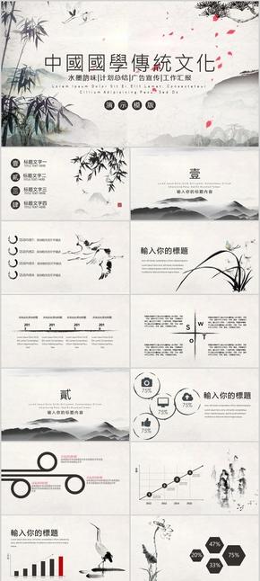 中国风水墨国学传统文化key模板