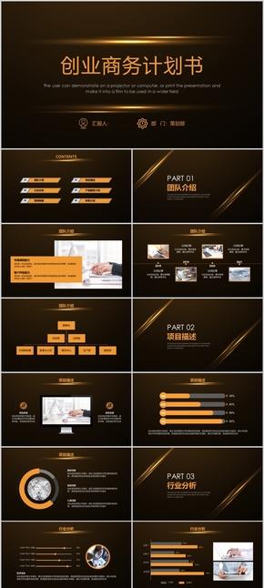 金色大气创业融资计划书动态key模板