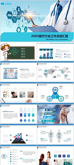 20XX医疗行业工作总结汇报