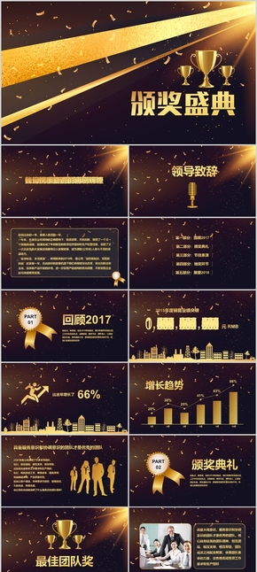震撼大气企业年会暨颁奖典礼ppt模板