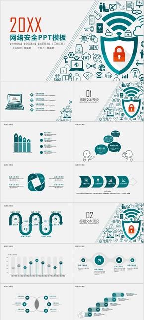 网络安全动画key模板