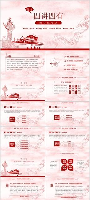 四讲四有红色线条党建政府系列key模板