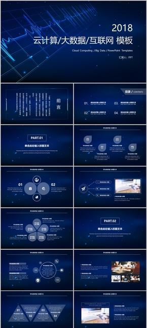云计算大数据互联网科技key模板