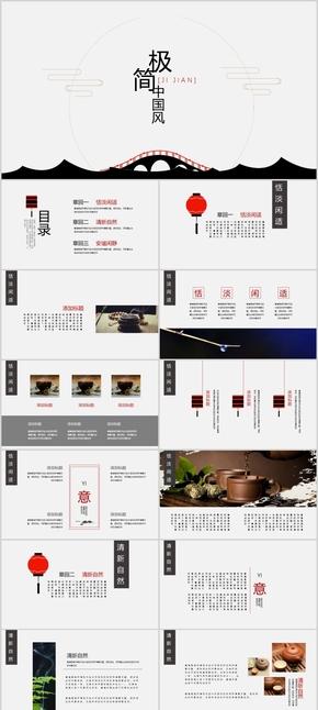 极简中国风key模板