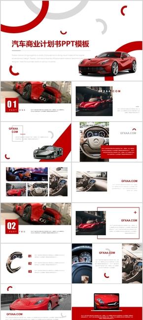 红色杂质风汽车商业计划书key模板