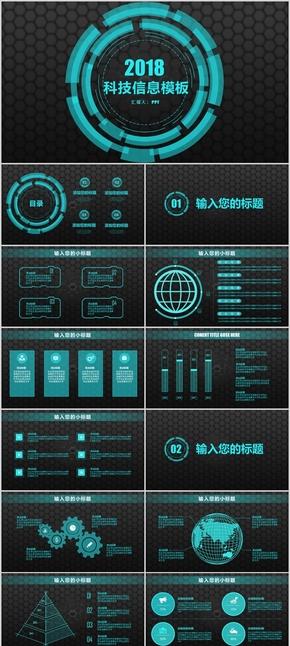 互联网信息科技人工智能key模板