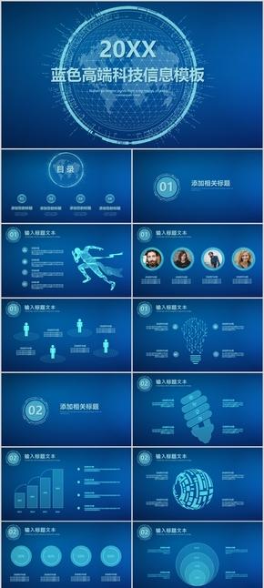 蓝色高端科技信息模板