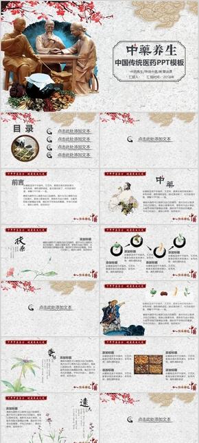 中国传统医药PPT模板