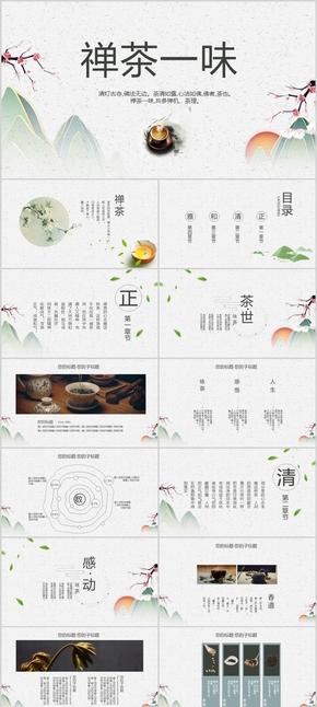 中国风禅文化key模板