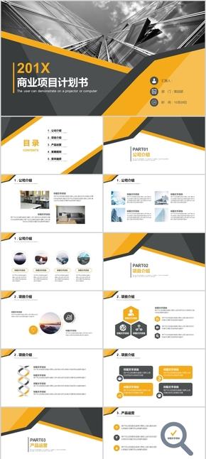 橙色商业项目计划书PPT模板