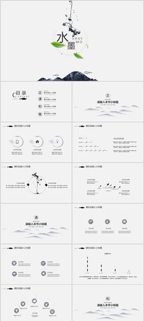 极简中国风水墨风格key模板