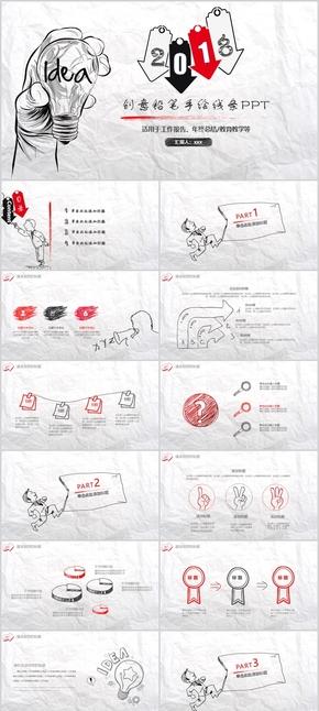 创意铅笔手绘线条PPT