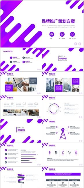 品牌推广策划方案key模板
