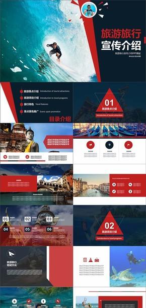 旅游旅行景点特色宣传介绍PPT模板