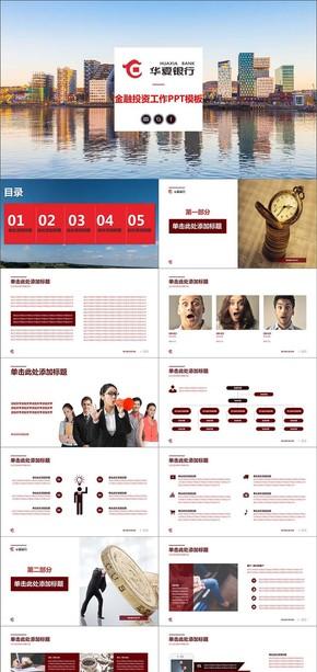 华夏银行金融投资工作PPT模板
