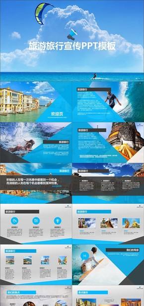 旅游旅行宣传PPT模板