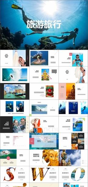 旅游旅行导游项目介绍PPT模板