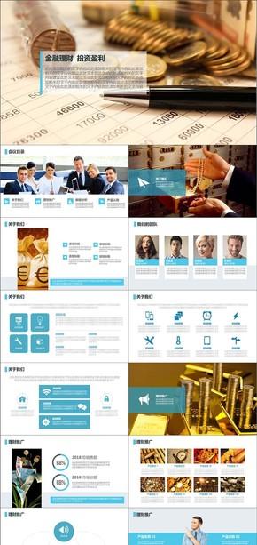 理财产品介绍金融总结汇报PPT模板