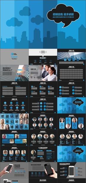 企业介绍发展服务推广产品销售PPT模板