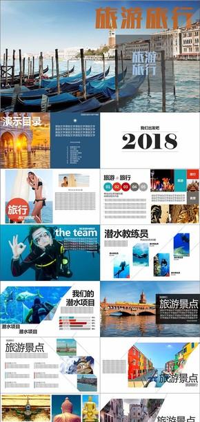 旅行社旅游宣传介绍PPT模板