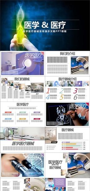 医学医疗器械宣传演示文稿PPT模板