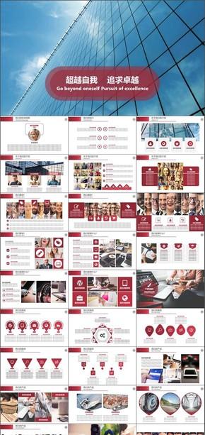 商务交流产品销售市场规划报告PPT模版