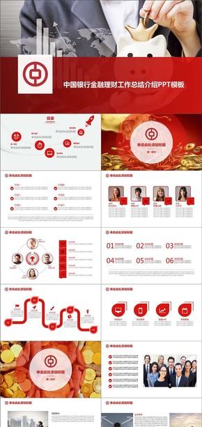中国银行金融理财工作总结介绍PPT模板