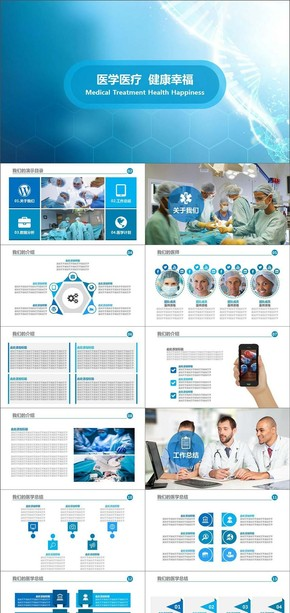 医学工作总结产品数据分析PPT模板