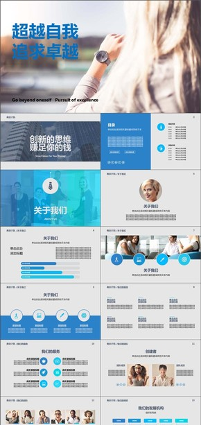 商务交流企业宣传产品介绍销售PPT模版