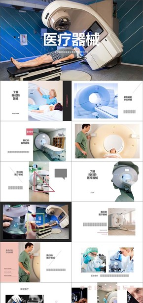 医学医疗器械宣传销售PPT模板