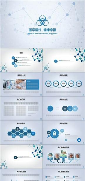 医疗团队介绍医学产品数据分析PPT模板