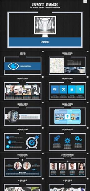 企业简介产品销售案例客户服务PPT模版