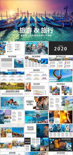 旅行社旅游套餐路线宣传PPT模板