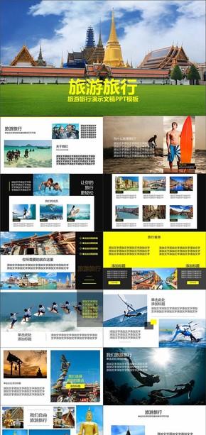 旅游旅行景点介绍PPT模板