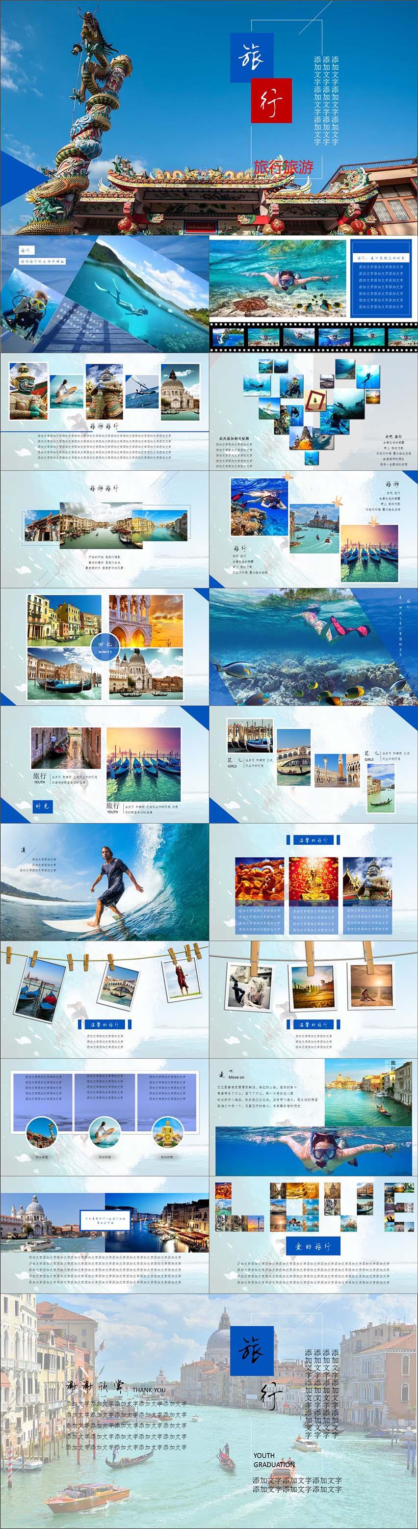 旅游旅行纪念相册ppt模板  作品标签: 旅行相册旅游纪念旅游规划景点
