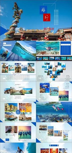 旅游旅行纪念相册PPT模板