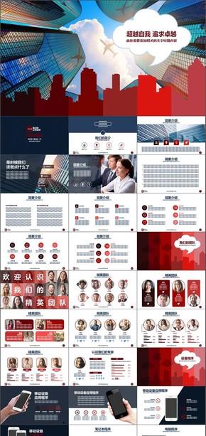企业介绍产品销售服务推广报告PPT模版