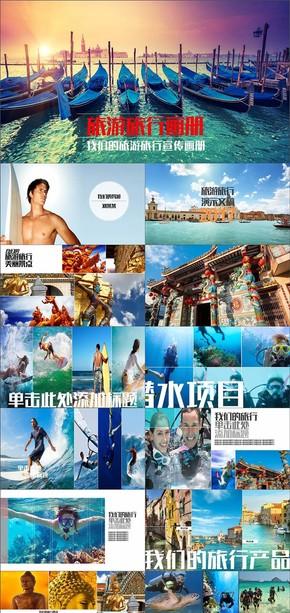 旅游旅行宣传画册PPT模板