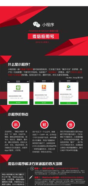 红色简约IT行业产品推介PPT模板