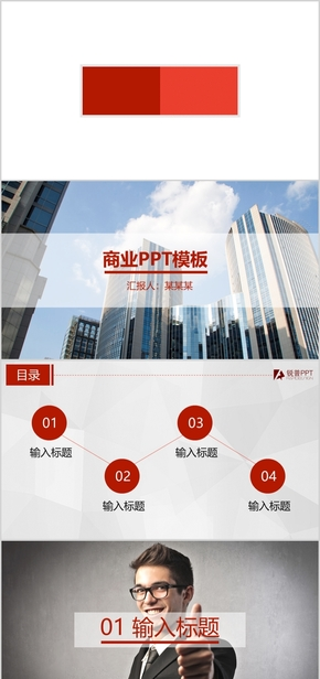 红色商业PPT模板