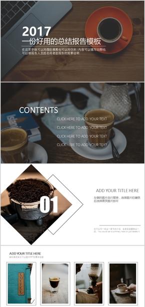 咖啡饮品营销策划总结汇报模板