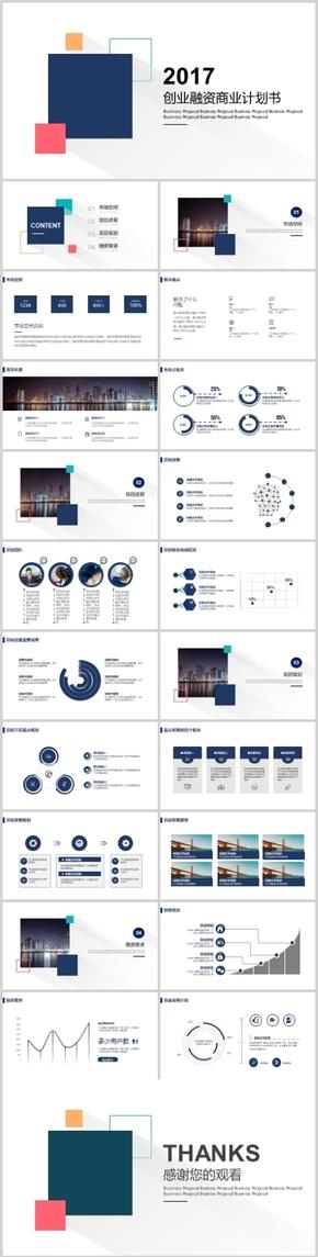深蓝扁平实用简约创业商业计划书