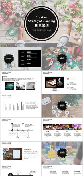 创意策划文创设计咨询商务大气杂志风PPT模板