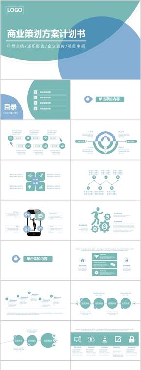 简约大气商务策划方案计划书PPT模板