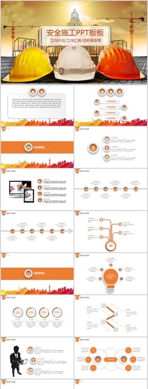 施工安全教育微立体橙色PPT模板